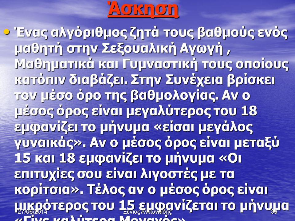 27/06/2014Ξένιος Αντωνιάδης32 Συνδέσου (Κλικ) Ένθετη Δομή Διακλάδωσης Ένθετη Δομή Διακλάδωσης Ένθετη Δομή Διακλάδωσης