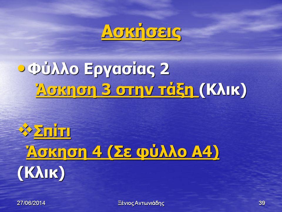 27/06/2014Ξένιος Αντωνιάδης38 Στόχοι μαθήματος  Ένθετη Δομή Διακλάδωσης