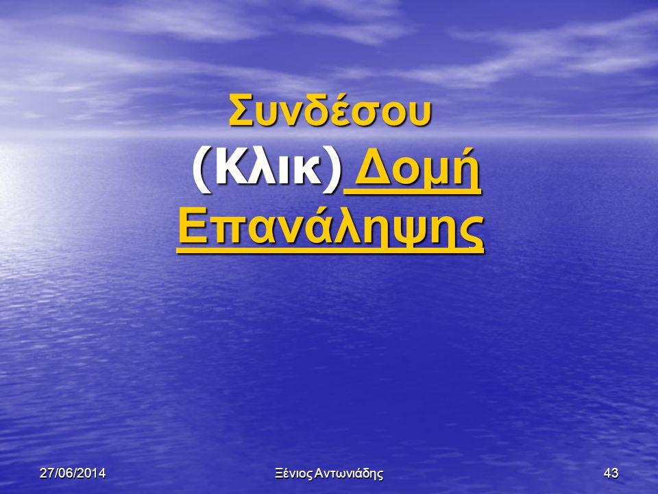 27/06/2014Ξένιος Αντωνιάδης42 Στόχοι μαθήματος  Δομή Επανάληψης