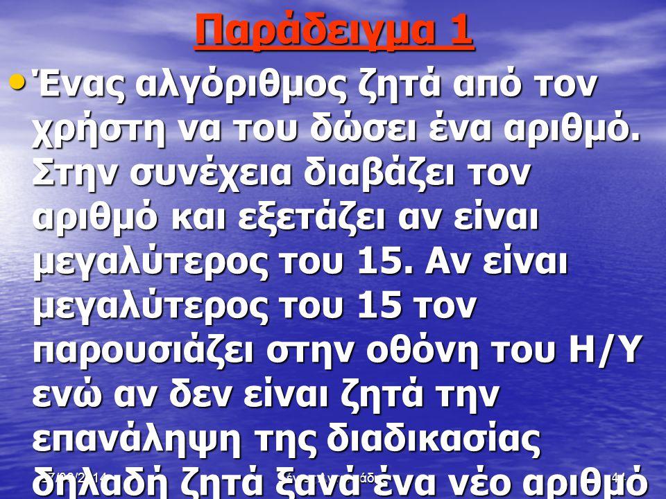 27/06/2014Ξένιος Αντωνιάδης43 Συνδέσου (Κλικ) Δομή Επανάληψης Δομή Επανάληψης Δομή Επανάληψης