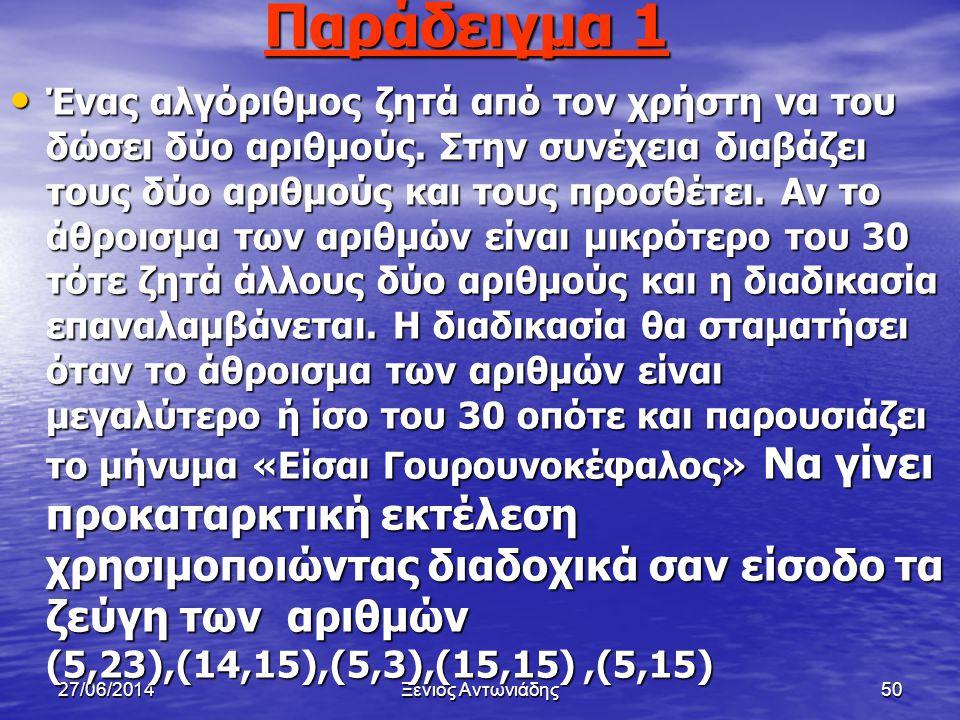 27/06/2014Ξένιος Αντωνιάδης49 Στόχοι μαθήματος  Δομή Επανάληψης