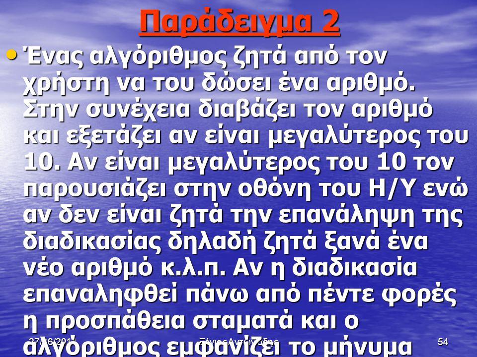 27/06/2014Ξένιος Αντωνιάδης53 ΜεταβλητέςΣυνθήκη Αποτέλ εσμα Athris ma Aritmo s_Α Aritmo s_B Athris ma >= 30 T/ F Είσαι Γουρουνο κέφαλος 28523 28<30 T