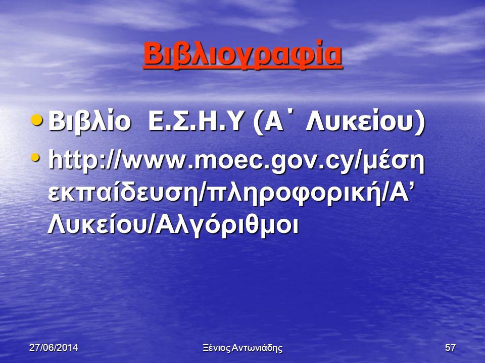 27/06/2014Ξένιος Αντωνιάδης56 Άσκηση για το σπίτι • Ένας αλγόριθμος ζητά από τον χρήστη να του δώσει δύο αριθμούς. Στην συνέχεια διαβάζει τους δύο αρι