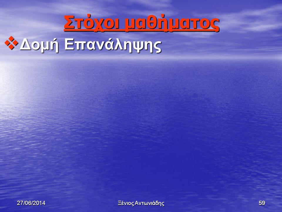 Ξένιος Αντωνιάδης5827/06/2014 Εισαγωγή στον Προγραμματισμό Αλγόριθμοι Μάθημα 8