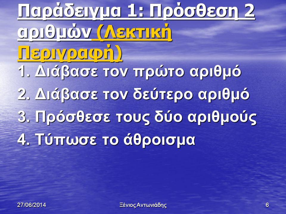 27/06/2014Ξένιος Αντωνιάδης56 Άσκηση για το σπίτι • Ένας αλγόριθμος ζητά από τον χρήστη να του δώσει δύο αριθμούς.