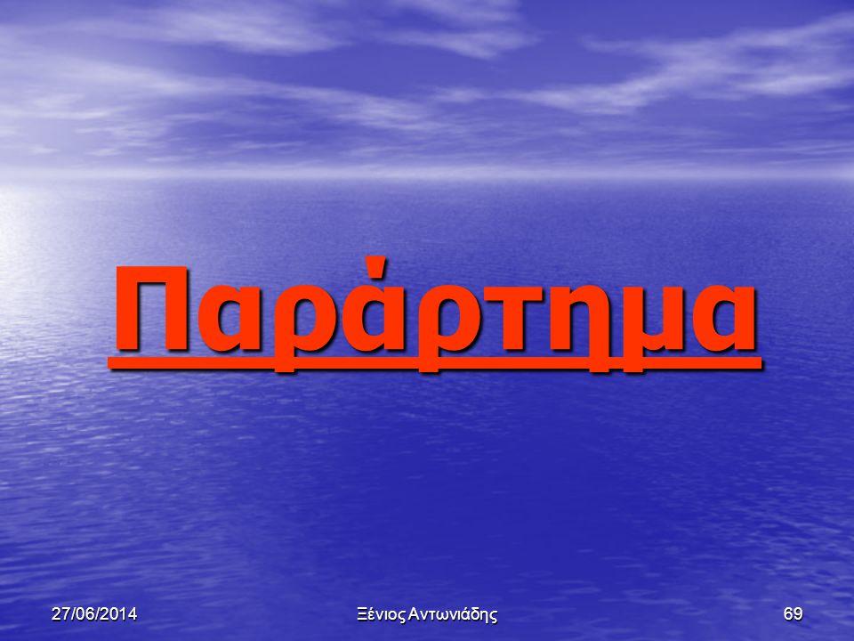 27/06/2014Ξένιος Αντωνιάδης68 Επανάληψη