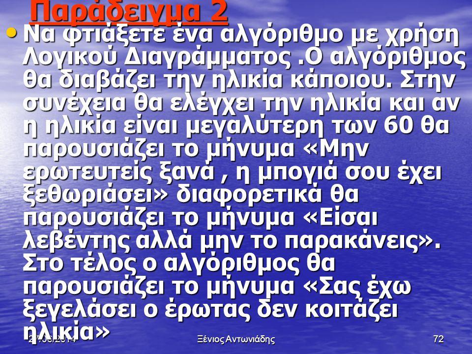 27/06/2014Ξένιος Αντωνιάδης71 Βάλε 1 στο Α Βάλε 1 στο Α Βάλε 3 στο Β Βάλε 3 στο Β αν Α>Β τότε πρόσθεσε 1 στο Β διαφορετικά πρόσθεσε 2 στο Β αν Α>Β τότ