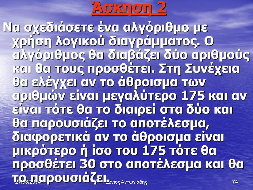27/06/2014Ξένιος Αντωνιάδης73 Αρχή Ηλικία Ηλικία>60 Μην ερωτευτείς ξανά, η μπογιά σου έχει ξεθωριάσει Είσαι λεβέντης αλλά μην το παρακάνεις μην το παρ