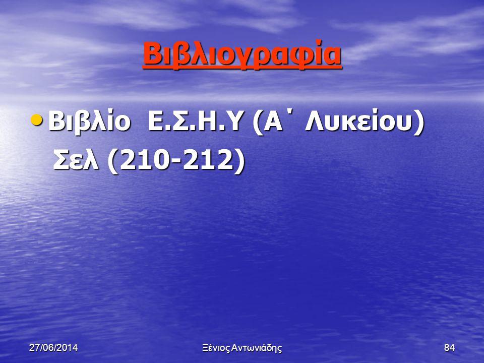 27/06/2014Ξένιος Αντωνιάδης83 Άσκηση 3 • Ένας αλγόριθμος διαβάζει τους βαθμούς ενός μαθητή στην Σεξουαλική Αγωγή, Μαθηματικά και Γυμναστική. Στην Συνέ