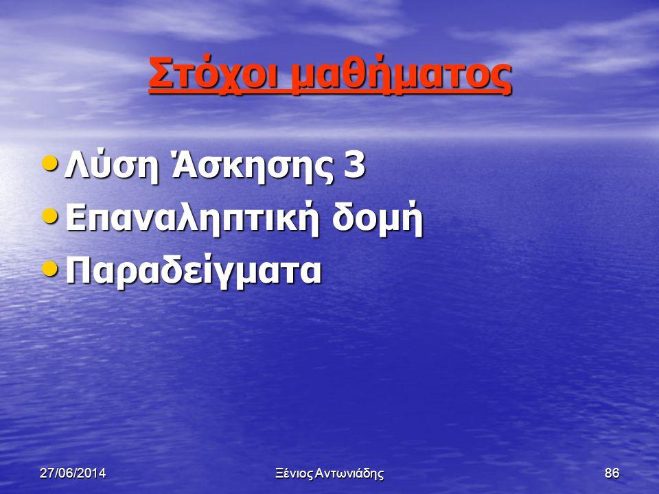 27/06/2014Ξένιος Αντωνιάδης85 Αλγόριθμοι Μάθημα 4