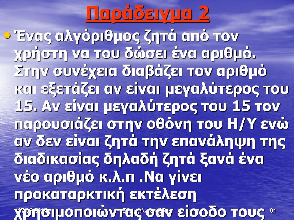 27/06/2014Ξένιος Αντωνιάδης90 Αρχή «Δώσε Αριθμό» Αριθμός >15 Παρουσίασε Αριθμός Τέλος Αληθή Ψευδή Απάντηση Αριθμός