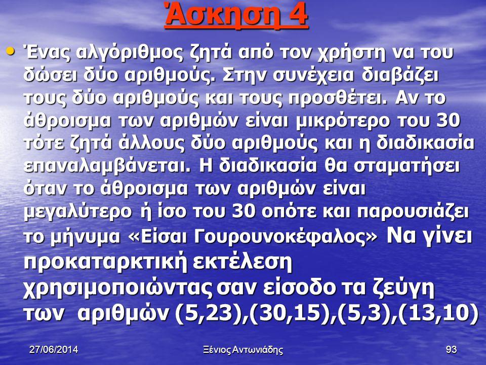 27/06/2014Ξένιος Αντωνιάδης92 Αρχή Print«Δώσε Αριθμό» Αριθμός >15 Print Αριθμός Τέλος Αληθή Ψευδή Απάντηση Read Αριθμός 5,7,12,15,30 ΕίσοδοςΈξοδος 5 Δ