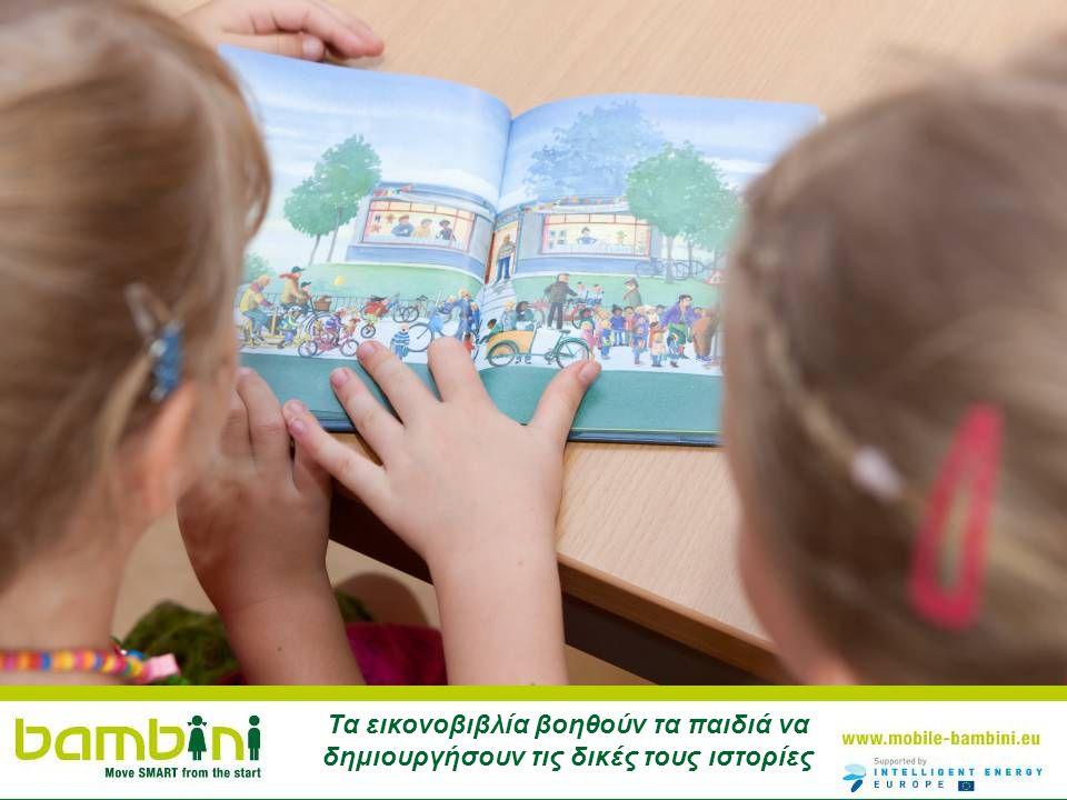 Τα εικονοβιβλία βοηθούν τα παιδιά να δημιουργήσουν τις δικές τους ιστορίες