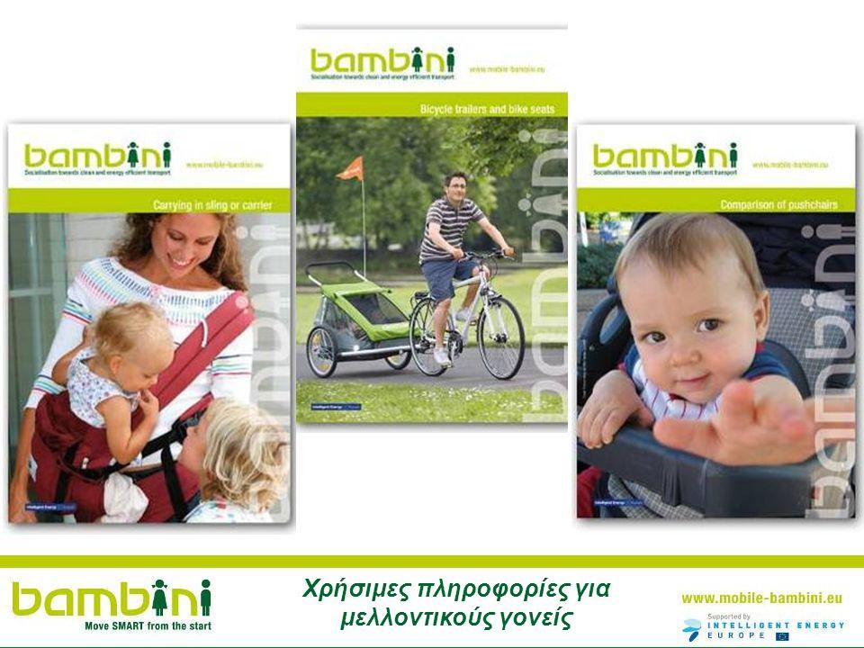 Χρήσιμες πληροφορίες για μελλοντικούς γονείς