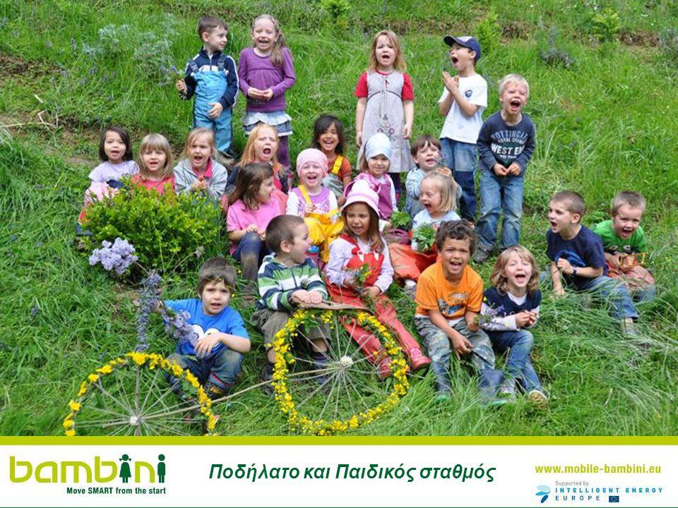 Ποδήλατο και Παιδικός σταθμός