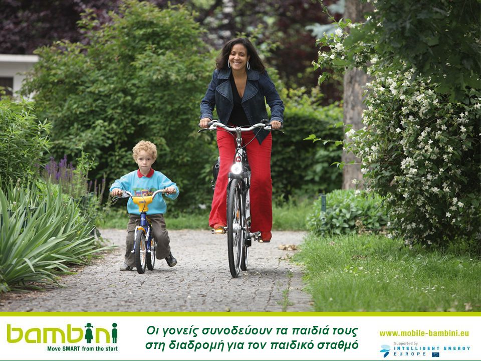 Οι γονείς συνοδεύουν τα παιδιά τους στη διαδρομή για τον παιδικό σταθμό
