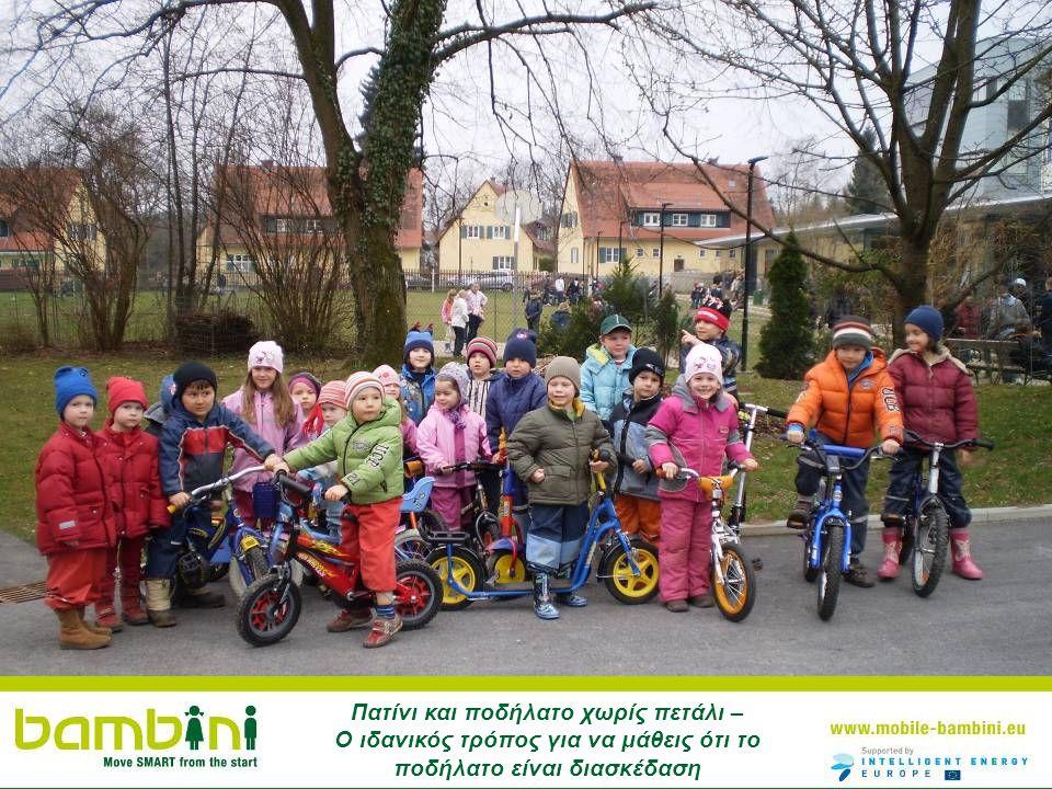 Πατίνι και ποδήλατο χωρίς πετάλι – Ο ιδανικός τρόπος για να μάθεις ότι το ποδήλατο είναι διασκέδαση
