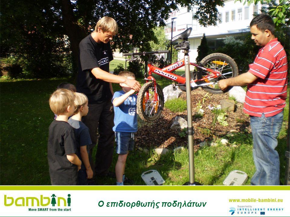 Ο επιδιορθωτής ποδηλάτων