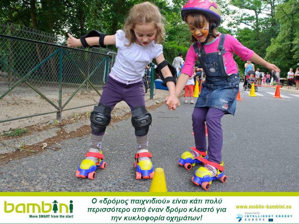 Ο «δρόμος παιχνιδιού» είναι κάτι πολύ περισσότερο από έναν δρόμο κλειστό για την κυκλοφορία οχημάτων!
