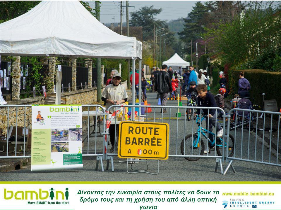 Δίνοντας την ευκαιρία στους πολίτες να δουν το δρόμο τους και τη χρήση του από άλλη οπτική γωνία