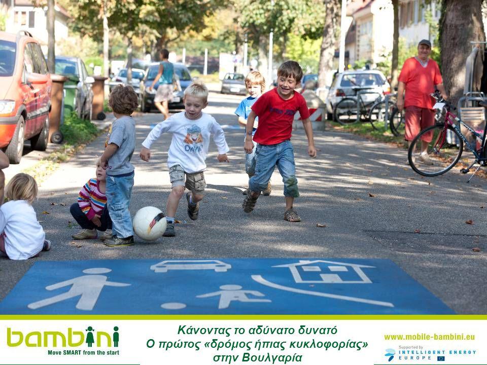 Κάνοντας το αδύνατο δυνατό Ο πρώτος «δρόμος ήπιας κυκλοφορίας» στην Βουλγαρία