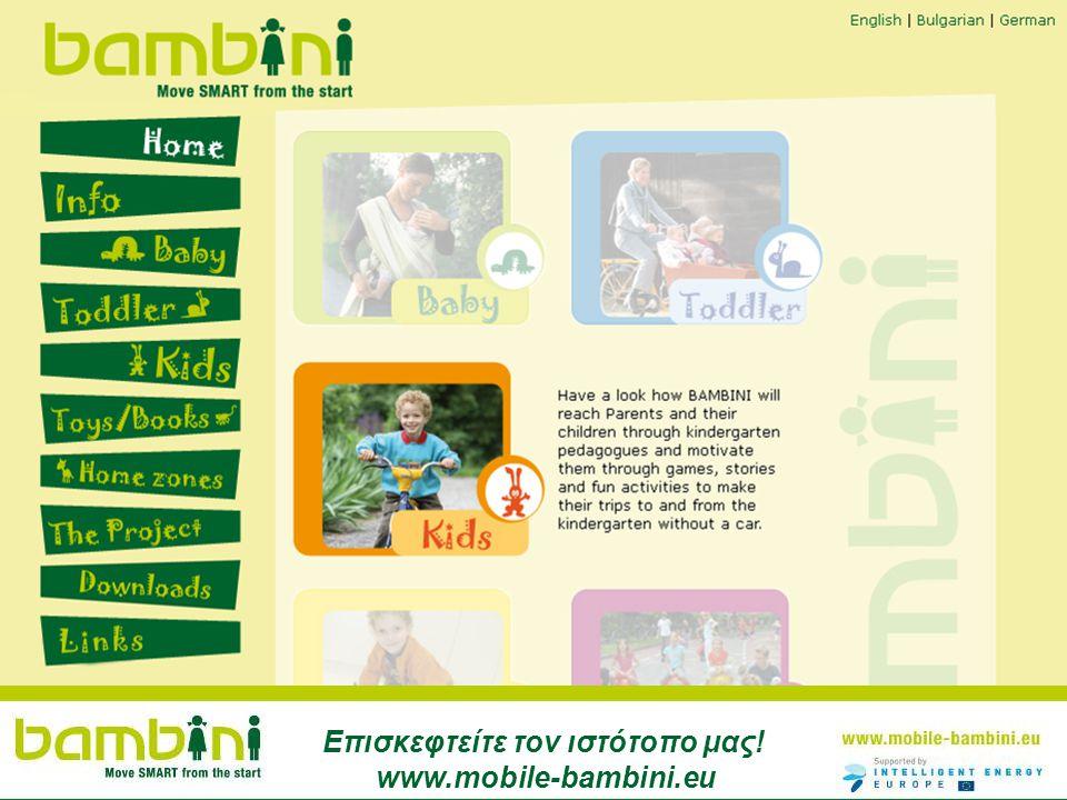 Επισκεφτείτε τον ιστότοπο μας! www.mobile-bambini.eu