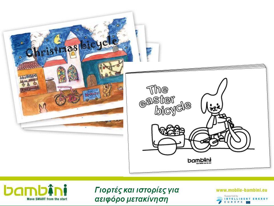 Το Βιβλίο BAMBINI από την Βουλγαρία