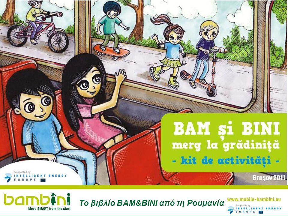 Το βιβλίο BAM&BINI από τη Ρουμανία