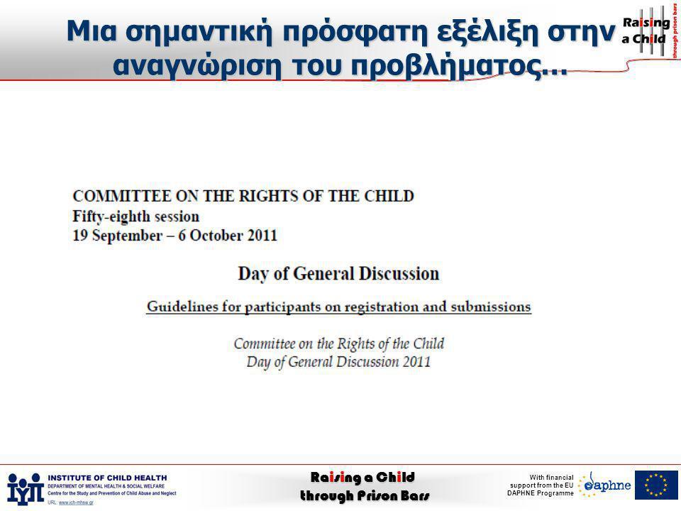 Raising a Child through Prison Bars With financial support from the EU DAPHNE Programme Κι ακόμα… Ενημέρωση και ευαισθητοποίηση της κοινωνίας και ιδιαίτερα των σχετιζόμενων επαγγελματιών (δικαστικών, σωφρονιστικών υπαλλήλων κ.ο.κ.) Εκπαίδευση του προσωπικού των καταστημάτων κράτησης σε τρόπους χειρισμού των οικογενειακών σχέσεων των φυλακισμένων Εκπαίδευση και ενημέρωση των φροντιστών των παιδιών φυλακισμένων και ιδιαίτερα του προσωπικού πλαισίων παιδικής προστασίας Ευαισθητοποίηση των Μ.Μ.Ε.