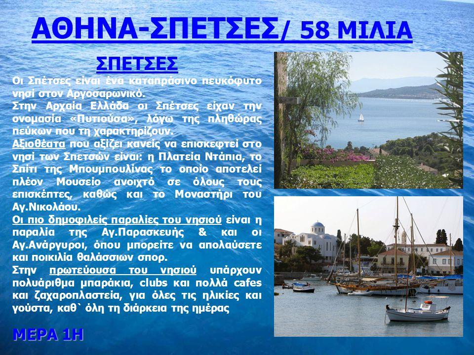 ΜΕΡΑ 2Η ΣΠΕΤΣΕΣ-ΥΔΡΑ/23 ΜΙΛΙΑ ΥΔΡΑ Η Ύδρα βρίσκεται ανάμεσα στον Σαρωνικό κόλπο και στον κόλπο Αργολίδας και είναι πολύ κοντά στην Αθήνα.