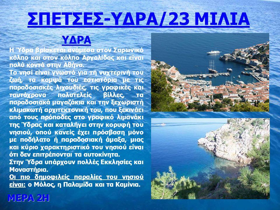 ΜΕΡA 3H ΥΔΡΑ-ΑΘΗΝΑ/ 46 ΜΙΛΙΑ ΑΘΗΝΑ Η Αθήνα, όντας η Πρωτεύουσα της Ελλάδας και αποτελώντας τον τόπο «γέννησης» του Δυτικού πολιτισμού, έχει μια πληθώρα αξιοθέατων και μνημείων για να επισκεφτεί κανείς.
