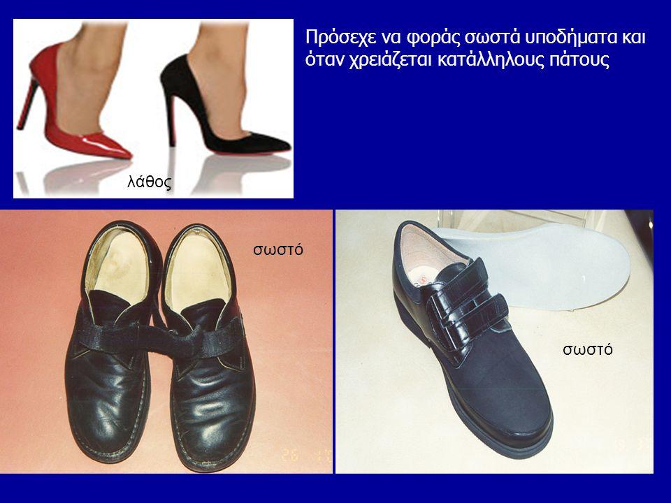 Πρόσεχε να φοράς σωστά υποδήματα και όταν χρειάζεται κατάλληλους πάτους λάθος σωστό