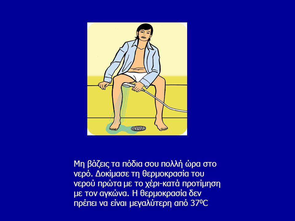 Μη βάζεις τα πόδια σου πολλή ώρα στο νερό. Δοκίμασε τη θερμοκρασία του νερού πρώτα με το χέρι-κατά προτίμηση με τον αγκώνα. Η θερμοκρασία δεν πρέπει ν
