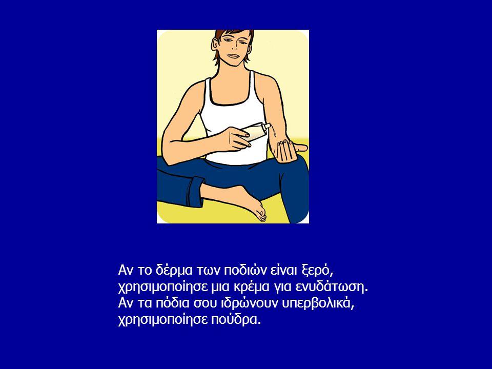 Αν το δέρμα των ποδιών είναι ξερό, χρησιμοποίησε μια κρέμα για ενυδάτωση. Αν τα πόδια σου ιδρώνουν υπερβολικά, χρησιμοποίησε πούδρα.