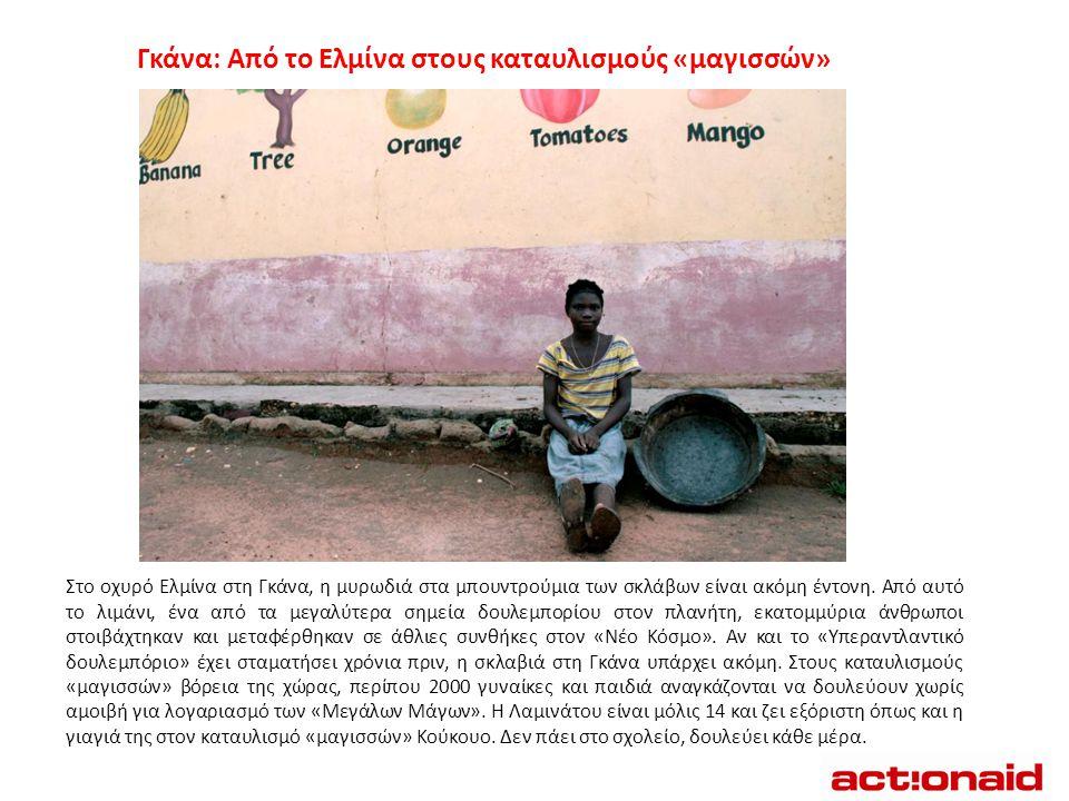 Γκάνα: Από το Ελμίνα στους καταυλισμούς «μαγισσών» Στο οχυρό Ελμίνα στη Γκάνα, η μυρωδιά στα μπουντρούμια των σκλάβων είναι ακόμη έντονη.