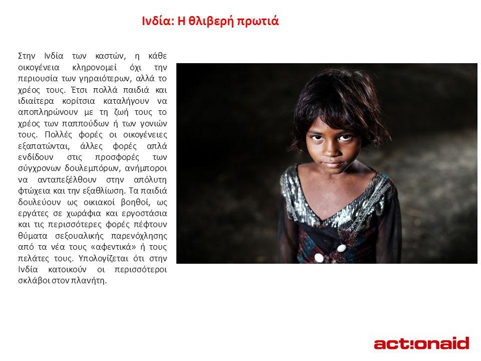 Ινδία: Η θλιβερή πρωτιά Στην Ινδία των καστών, η κάθε οικογένεια κληρονομεί όχι την περιουσία των γηραιότερων, αλλά το χρέος τους.