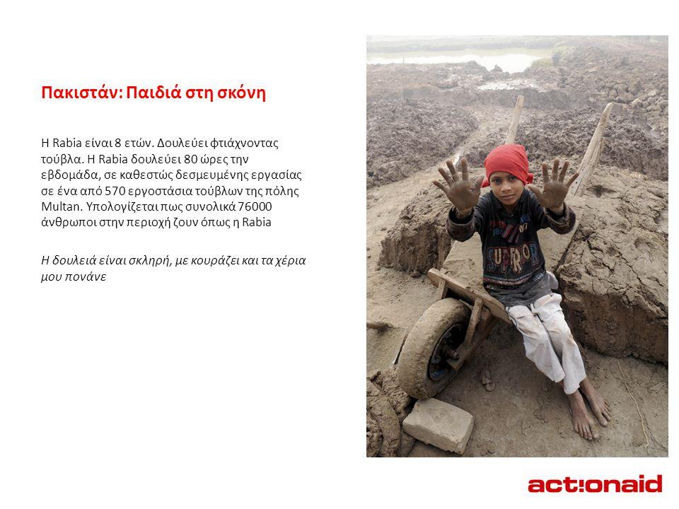 Πακιστάν: Παιδιά στη σκόνη Η Rabia είναι 8 ετών. Δουλεύει φτιάχνοντας τούβλα.