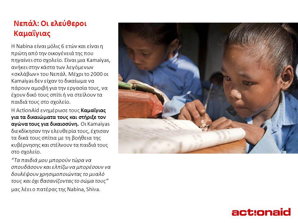 Νεπάλ: Οι ελεύθεροι Καμαΐγιας H Nabina είναι μόλις 6 ετών και είναι η πρώτη από την οικογένειά της που πηγαίνει στο σχολείο.
