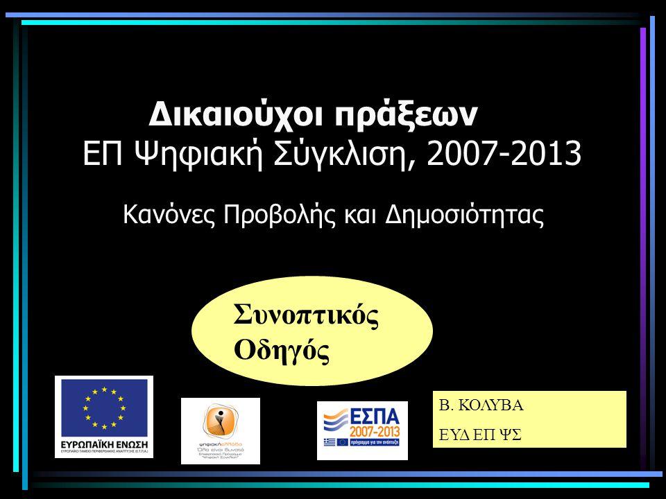 Δικαιούχοι πράξεων ΕΠ Ψηφιακή Σύγκλιση, 2007-2013 Κανόνες Προβολής και Δημοσιότητας Συνοπτικός Οδηγός Β.