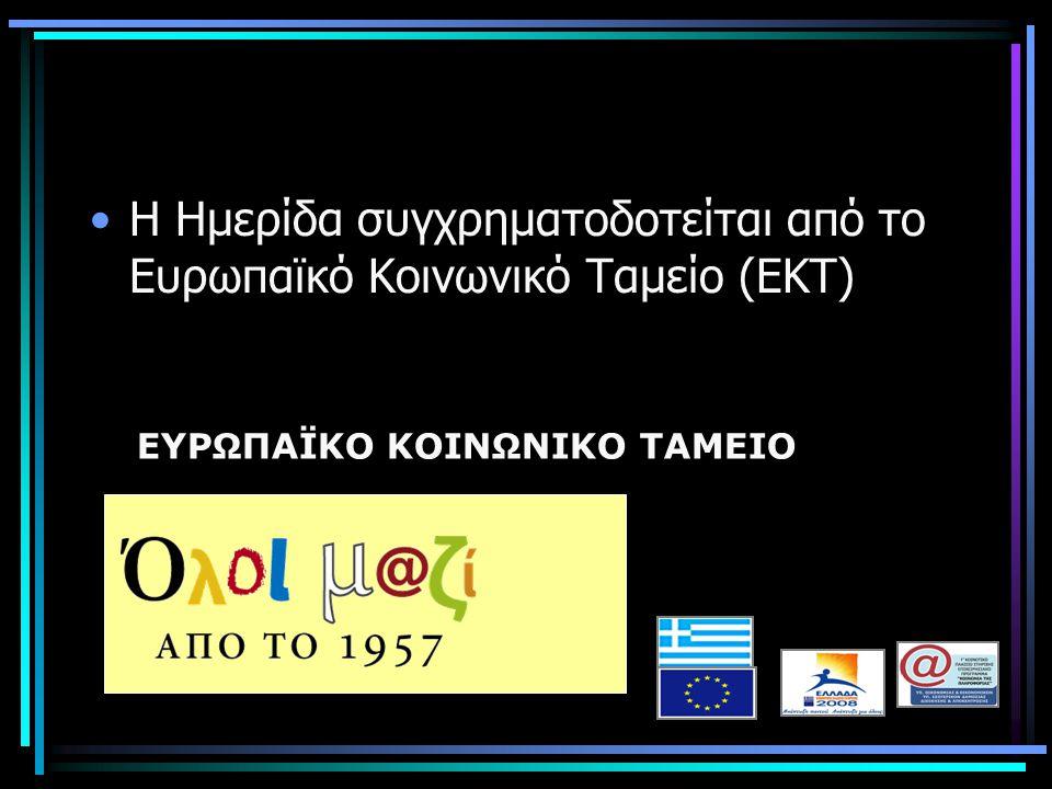 •Η Ημερίδα συγχρηματοδοτείται από το Ευρωπαϊκό Κοινωνικό Ταμείο (ΕΚΤ) ΕΥΡΩΠΑΪΚΟ ΚΟΙΝΩΝΙΚΟ ΤΑΜΕΙΟ