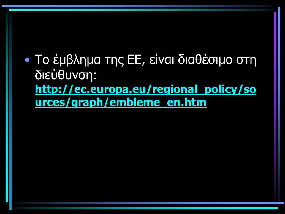 •Το έμβλημα της ΕΕ, είναι διαθέσιμο στη διεύθυνση: http://ec.europa.eu/regional_policy/so urces/graph/embleme_en.htm http://ec.europa.eu/regional_policy/so urces/graph/embleme_en.htm