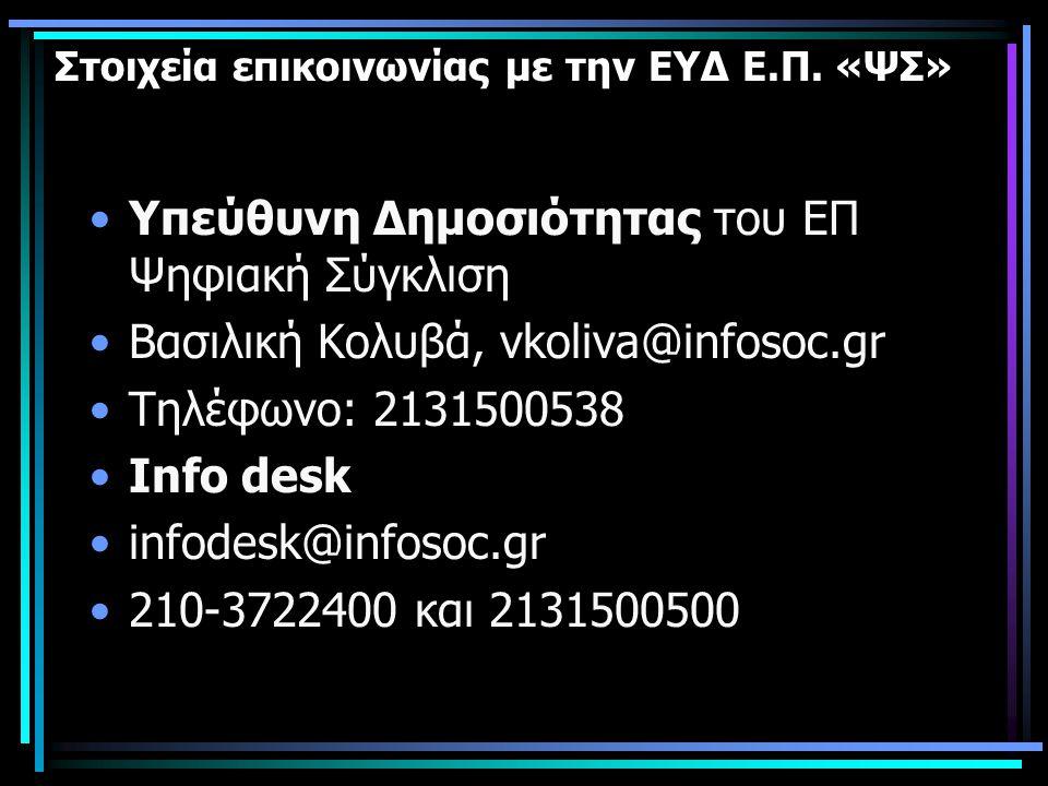 Στοιχεία επικοινωνίας με την ΕΥΔ Ε.Π.