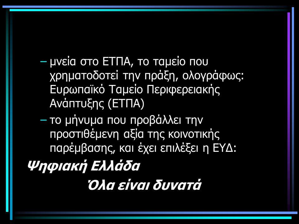 –μνεία στο ΕΤΠΑ, το ταμείο που χρηματοδοτεί την πράξη, ολογράφως: Ευρωπαϊκό Ταμείο Περιφερειακής Ανάπτυξης (ΕΤΠΑ) –το μήνυμα που προβάλλει την προστιθέμενη αξία της κοινοτικής παρέμβασης, και έχει επιλέξει η ΕΥΔ: Ψηφιακή Ελλάδα Όλα είναι δυνατά