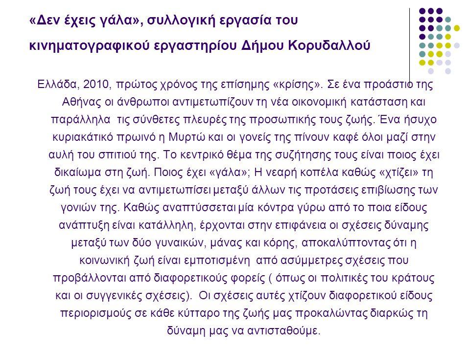 «Δεν έχεις γάλα», συλλογική εργασία του κινηματογραφικού εργαστηρίου Δήμου Κορυδαλλού Ελλάδα, 2010, πρώτος χρόνος της επίσημης «κρίσης».