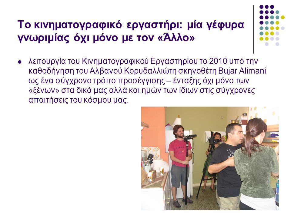 Το κινηματογραφικό εργαστήρι: μία γέφυρα γνωριμίας όχι μόνο με τον «Άλλο»  λειτουργία του Κινηματογραφικού Εργαστηρίου το 2010 υπό την καθοδήγηση του Αλβανού Κορυδαλλιώτη σκηνοθέτη Bujar Alimani ως ένα σύγχρονο τρόπο προσέγγισης – ένταξης όχι μόνο των «ξένων» στα δικά μας αλλά και ημών των ίδιων στις σύγχρονες απαιτήσεις του κόσμου μας.