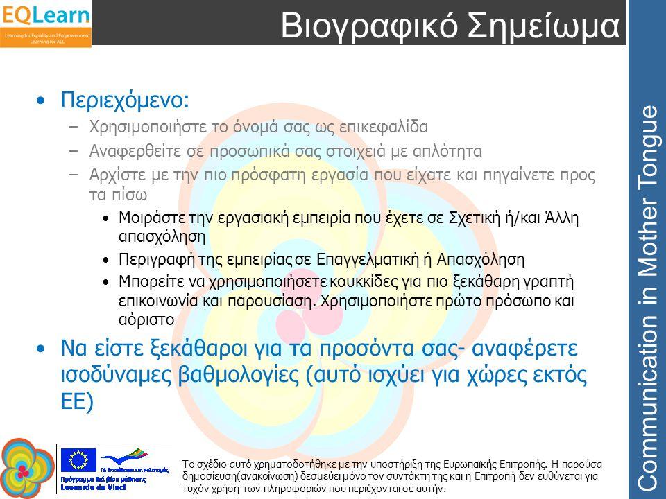 Communication in Mother Tongue Το σχέδιο αυτό χρηματοδοτήθηκε με την υποστήριξη της Ευρωπαϊκής Επιτροπής.