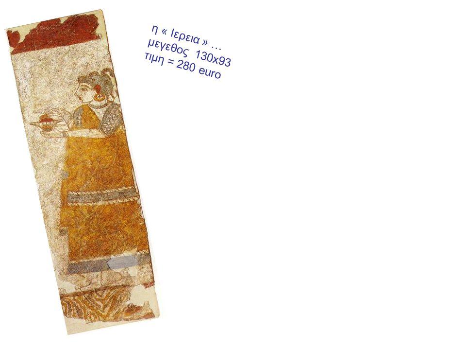 η « Ιερεια » … μεγεθος 130x93 τιμη = 280 euro