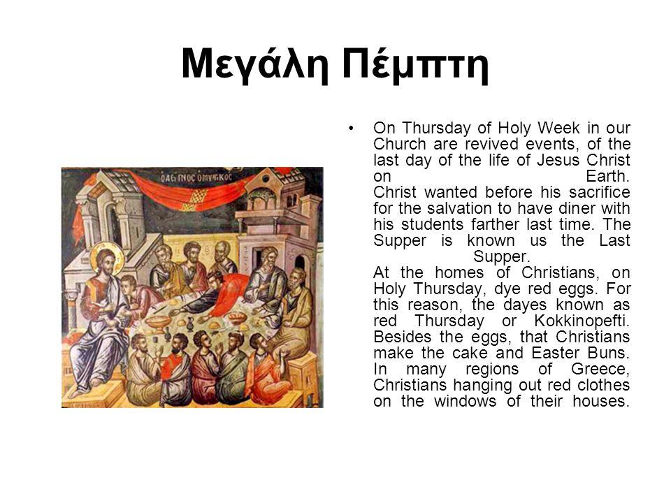 Μεγάλη Πέμπτη •Την Μεγάλη Πέμπτη αναβιώνονται στην Εκκλησία μας, τα γεγονότα της τελευταίας ημέρας της ζωής του Ιησού Χριστού στη Γη.