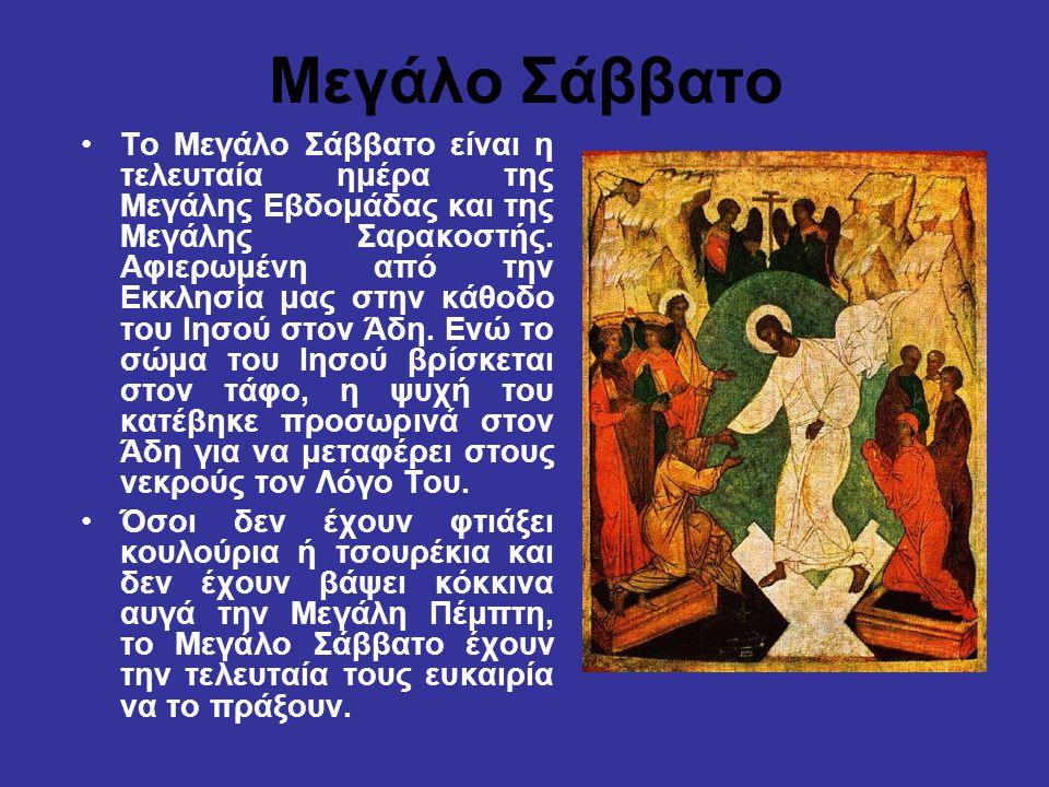 Μεγάλη Παρασκευή •On Friday of Holy Week Christians around the world, living the culmination of the Divine Drama. It is the day of Jesus suffering. It