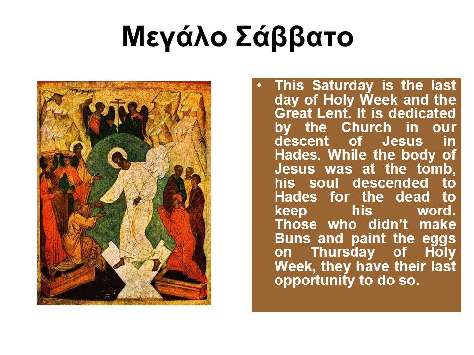 Μεγάλο Σάββατο •Το Μεγάλο Σάββατο είναι η τελευταία ημέρα της Μεγάλης Εβδομάδας και της Μεγάλης Σαρακοστής. Αφιερωμένη από την Εκκλησία μας στην κάθοδ